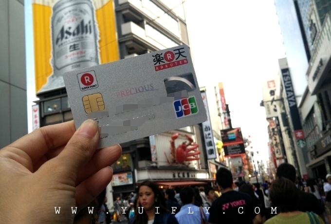 樂天信用卡_16.jpg