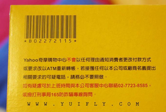 yahoo史奴比箱_05.jpg