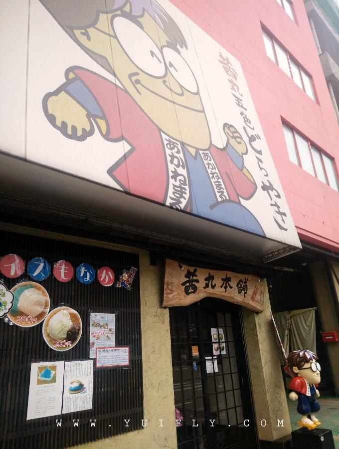 茜丸銅鑼燒_05.jpg