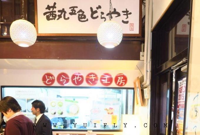 茜丸銅鑼燒_08.jpg