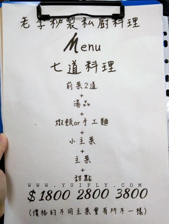 老李私廚_24.jpg