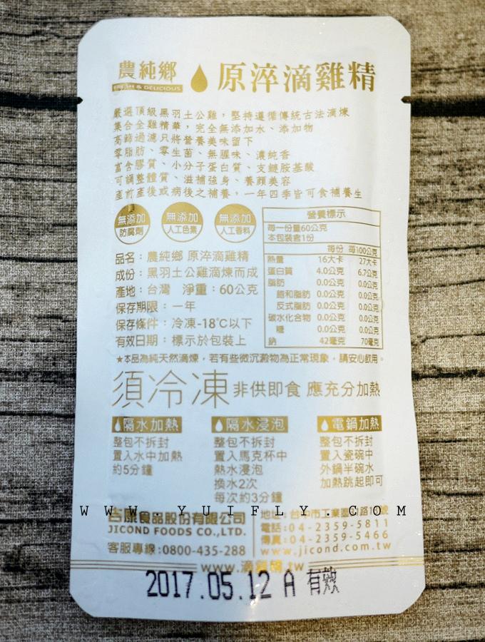 農純鄉滴雞精_13.jpg