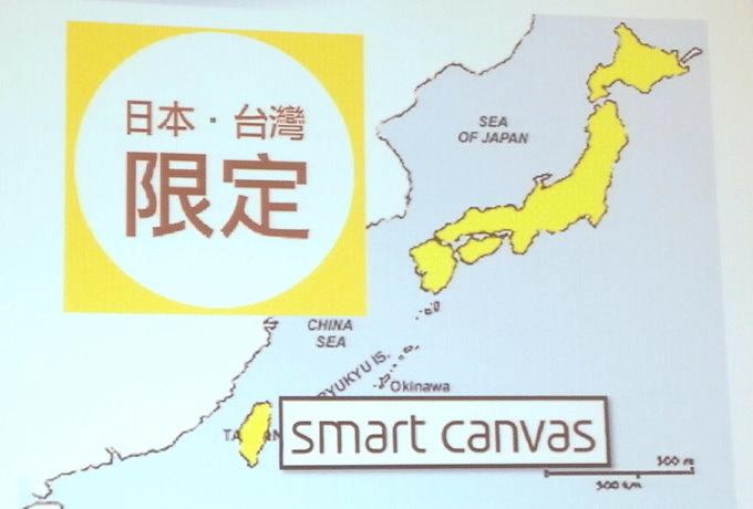 smart_canvas_12.jpg