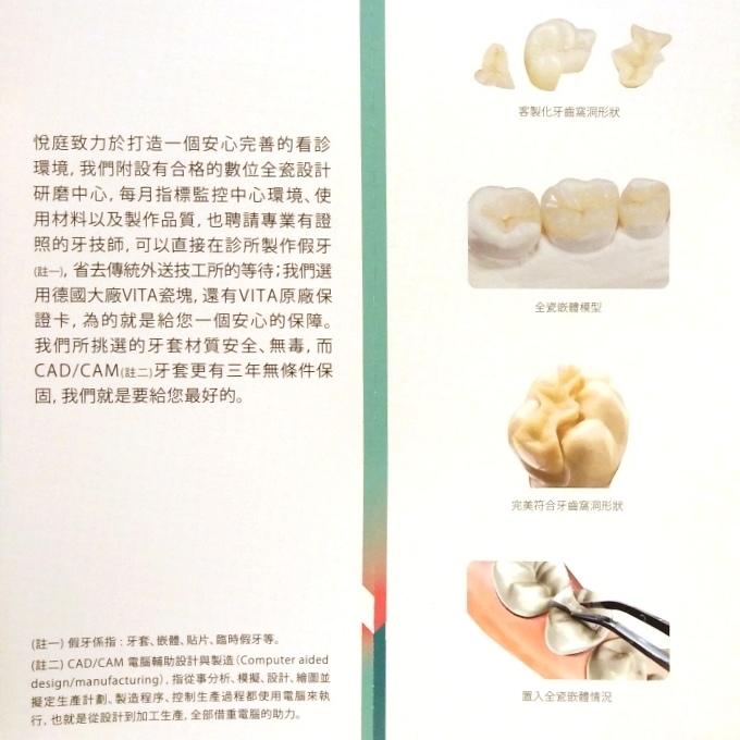 悅庭牙醫_06.jpg