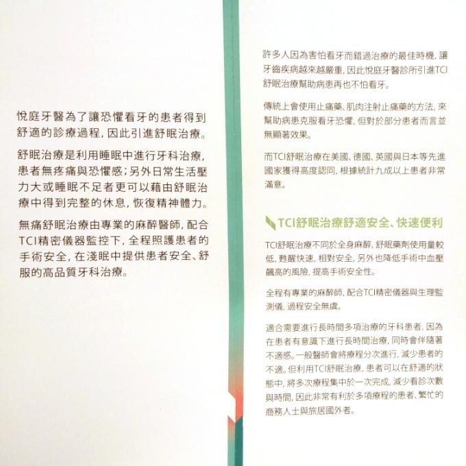 悅庭牙醫_09.jpg