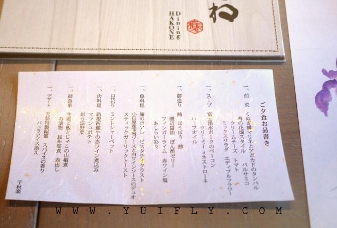 箱根小涌園天悠_24.jpg