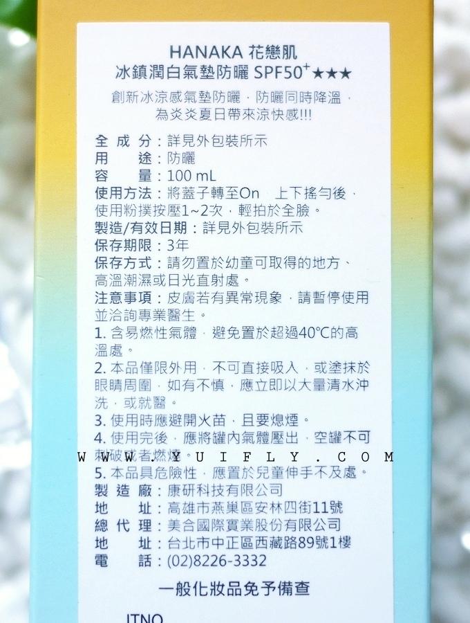 HANAKA冰鎮潤白氣墊防曬_02.jpg