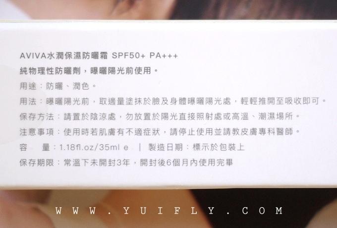 AVIVA水潤保濕防曬霜_08.jpg