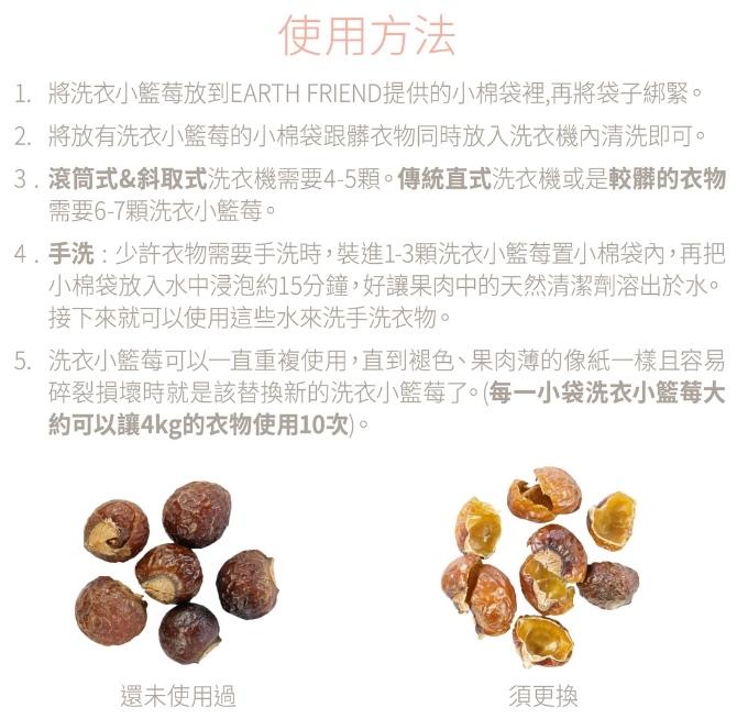 洗衣小籃莓_29.jpg
