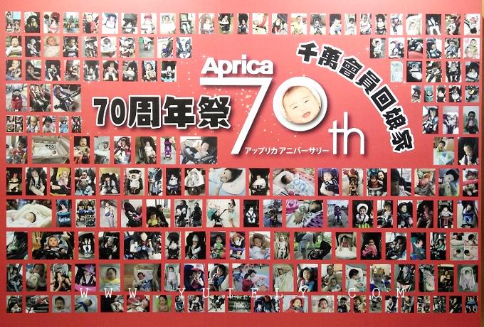 Aprica70周年_05.jpg