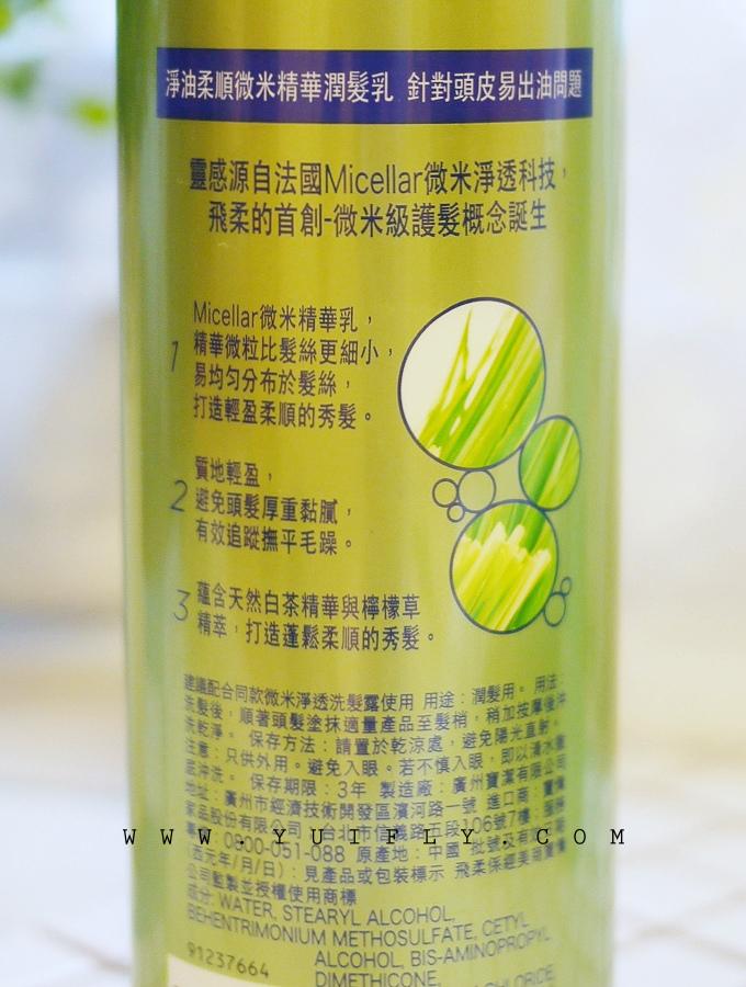 飛柔淨油柔順微米無矽靈_04.jpg