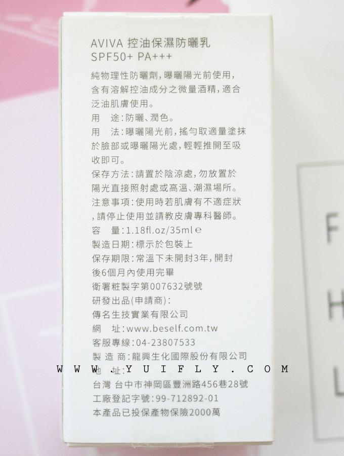 AVIVA控油防曬_02.jpg