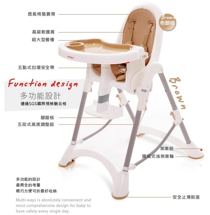 MyHeart餐椅_02.jpg