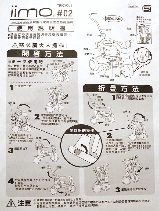iimo摺疊三輪車_32.jpg