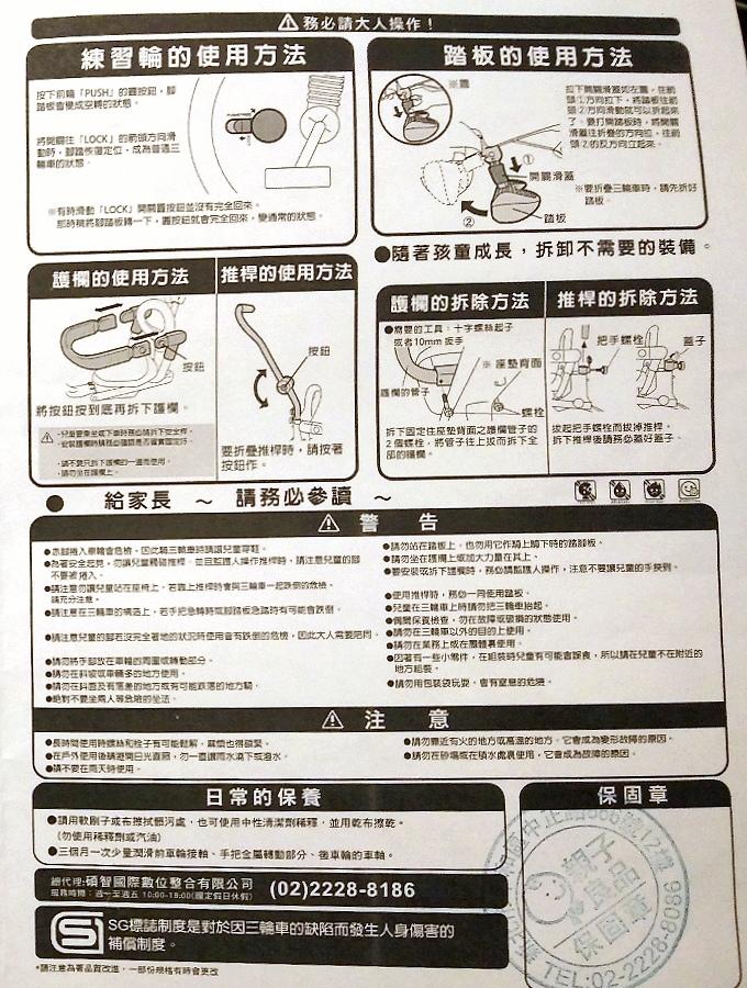 iimo摺疊三輪車_33.jpg