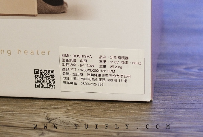 佳醫足部電暖器_10.jpg