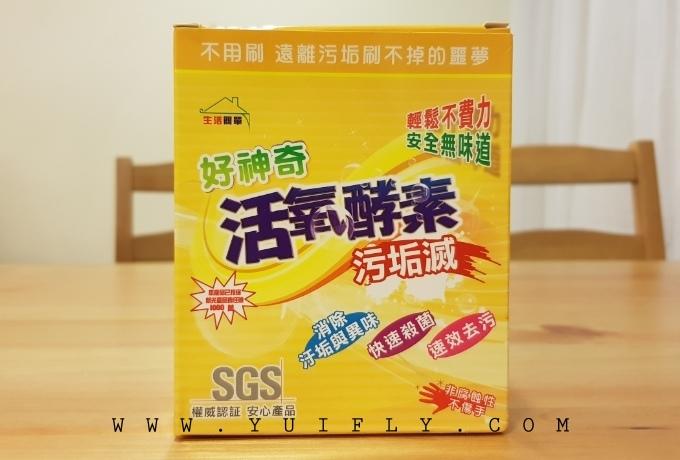 超強清潔劑酵素_28.jpg