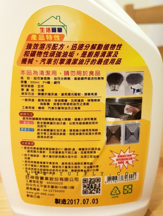 超強清潔劑酵素_33.jpg