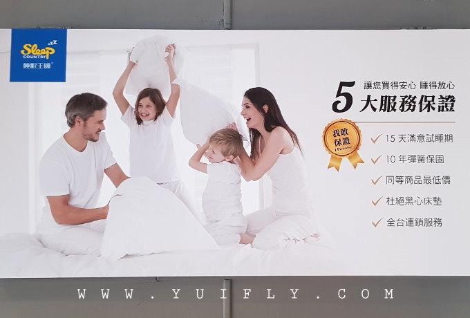 睡眠王國新莊2019_15.jpg