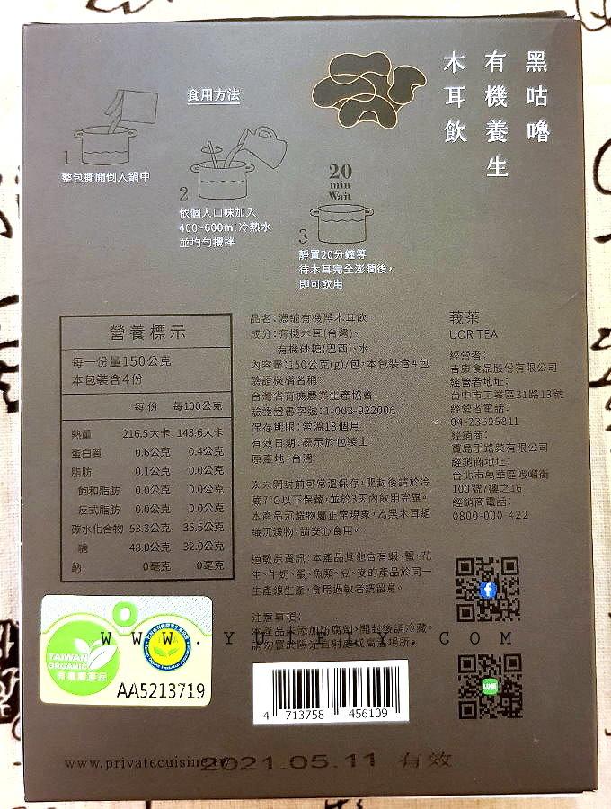 純煉雞精_25.jpg