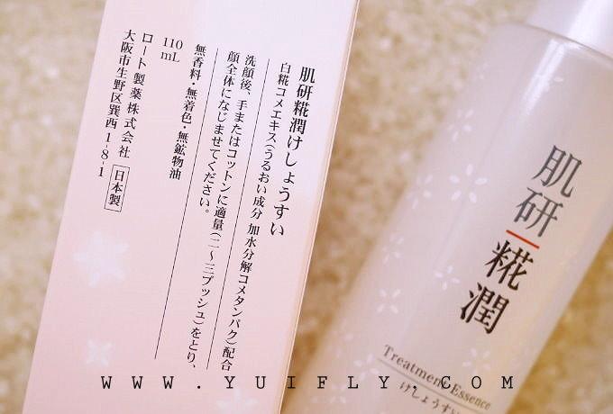 肌研花潤_24.jpg