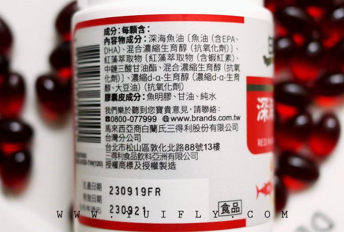 白蘭氏魚油葉黃素_10.jpg
