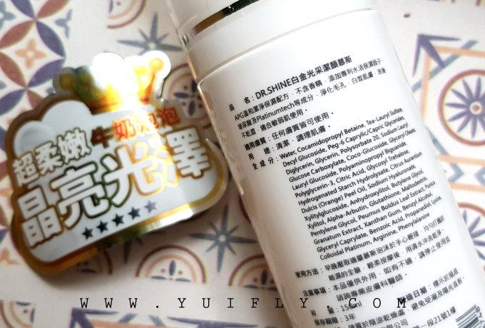 白金光采潔顏慕絲_32.jpg