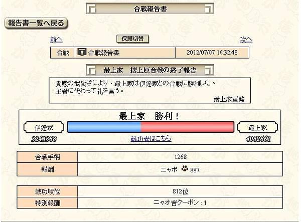 日版7月7日初次合戰