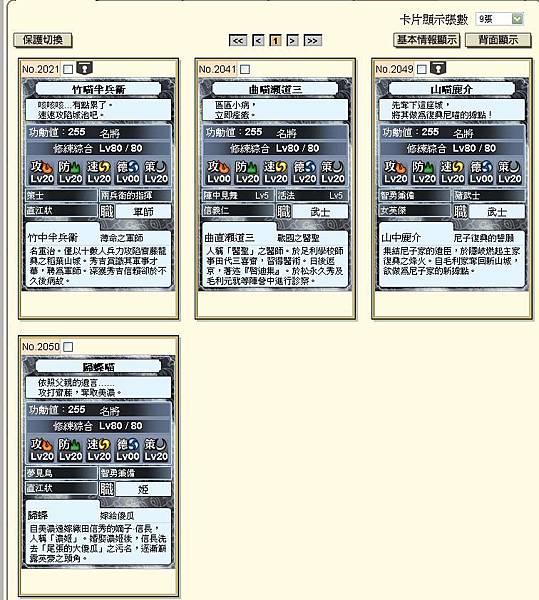 歸蝶雙直江隊02