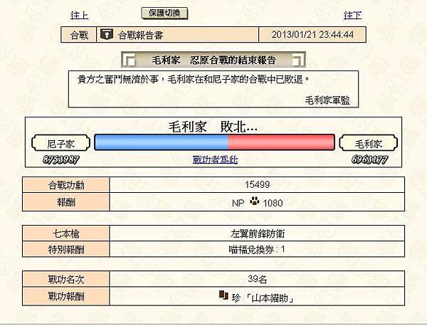 0121毛利家忍原合戰
