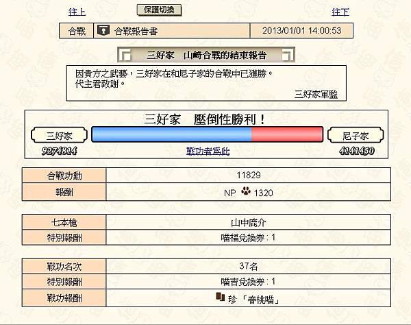 0101山崎合戰三好加持