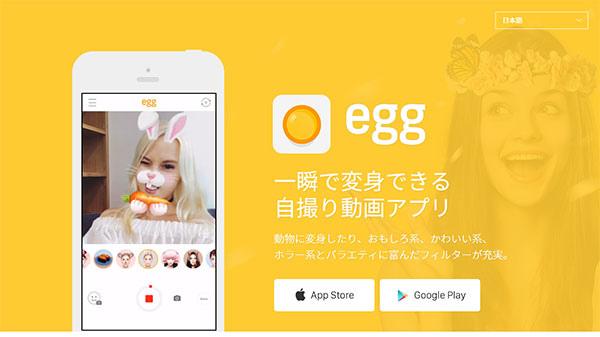 egg-usamaru-20160723_03.jpg