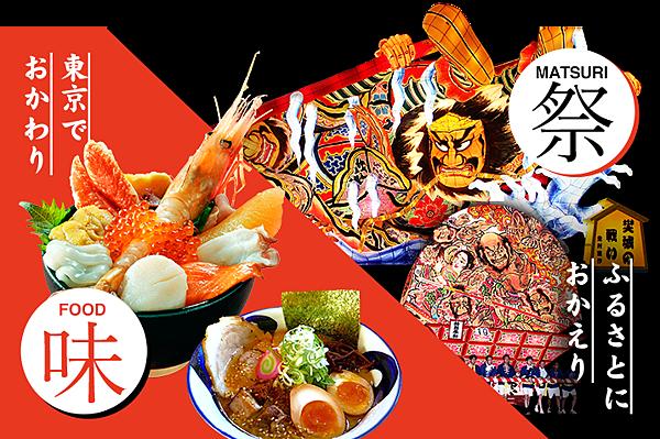 ふるさと祭り東京10.png