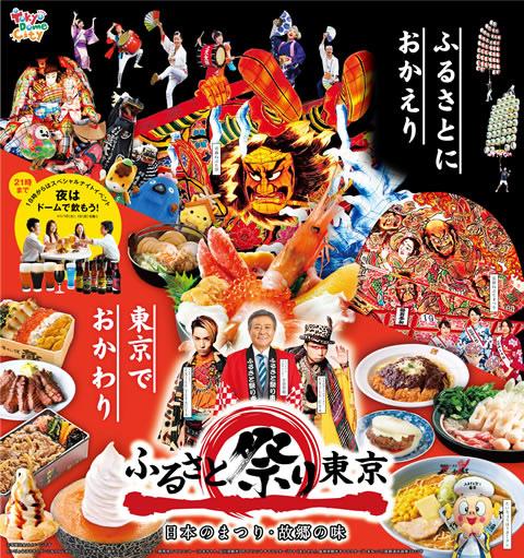 ふるさと祭り東京01.jpg
