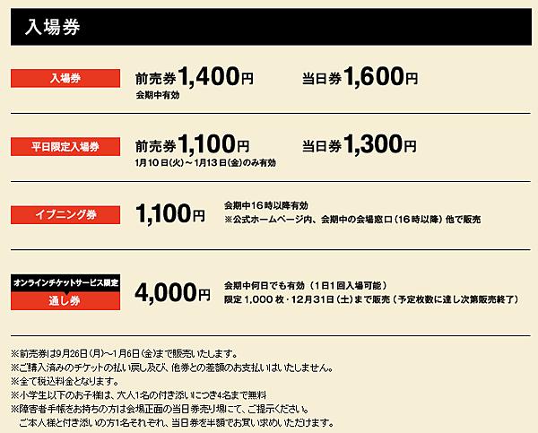 ふるさと祭り東京11.PNG