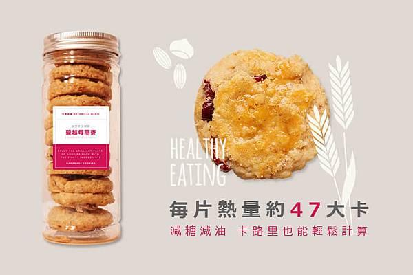 cranberry-cookie-calories.jpg