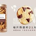 chocolate-cookie-calories.jpg