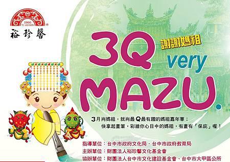 3.2.2.1.2013「3Q very MAZU-謝謝媽祖」兒童繪畫比賽.jpg
