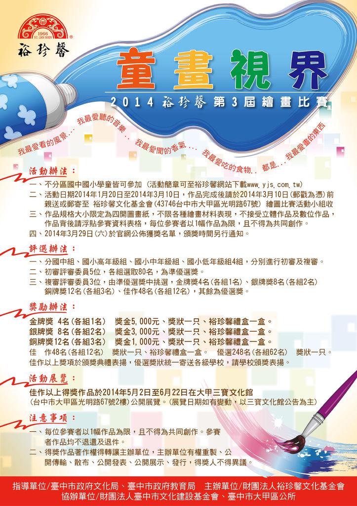 2.3.3.2014「童畫視界」兒童繪畫比賽-簡章.jpg