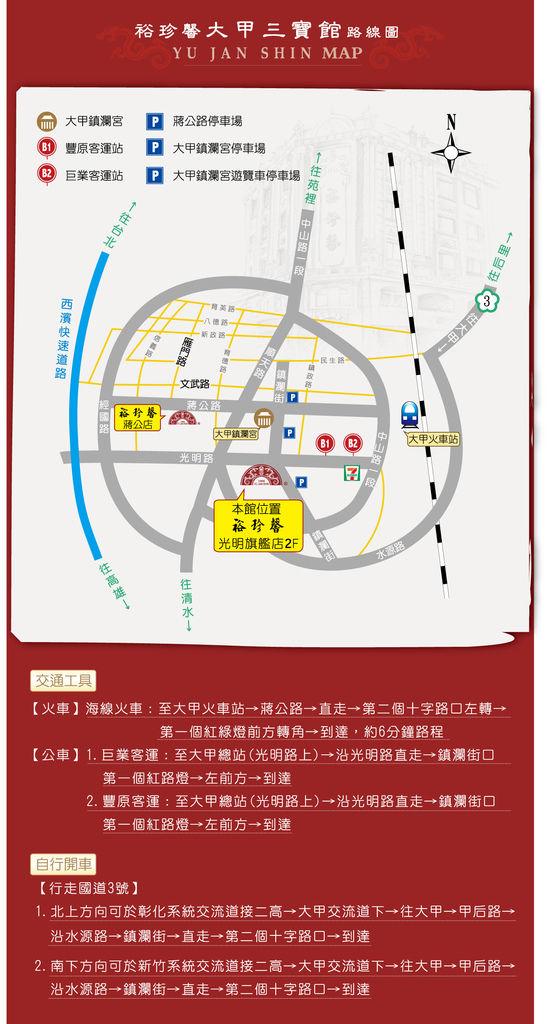 2.3.2大甲三寶文化館-交通路線.jpg