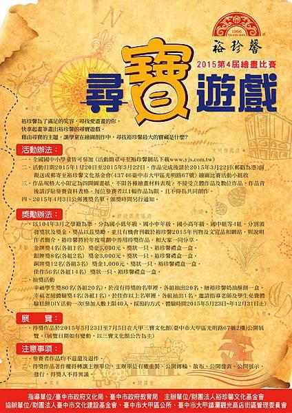 2015裕珍馨第4屆繪畫比賽海報