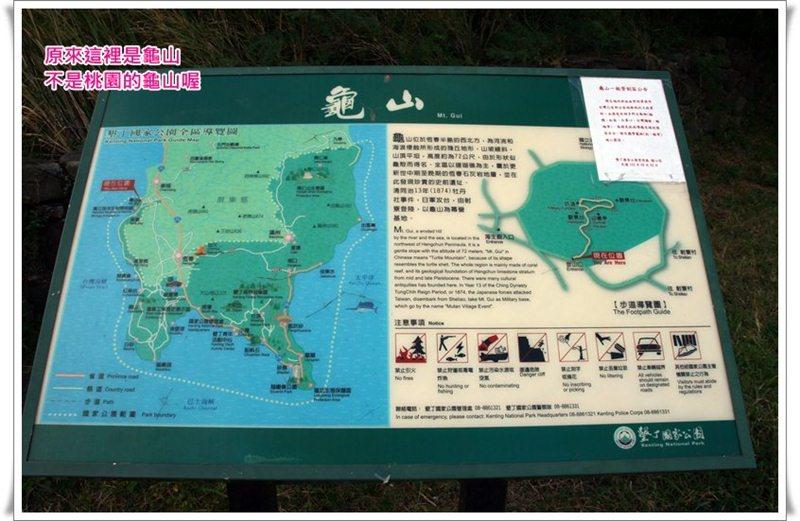 龜山03.JPG