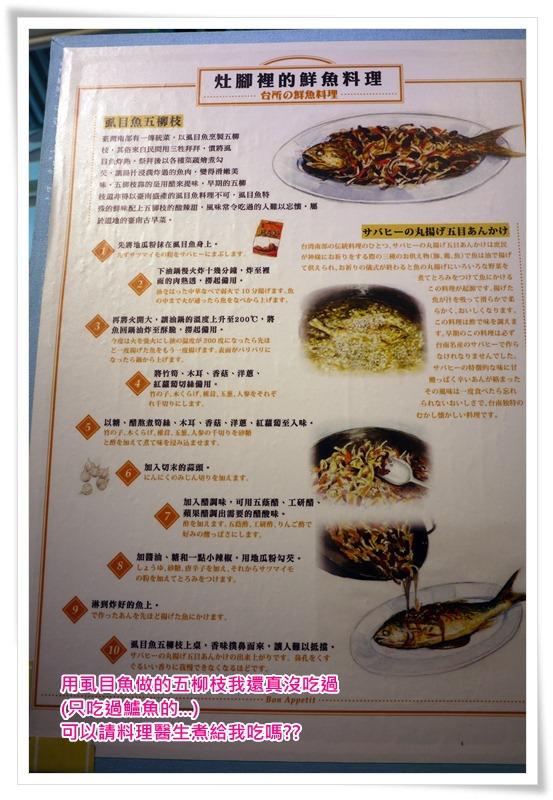 虱目魚16.jpg
