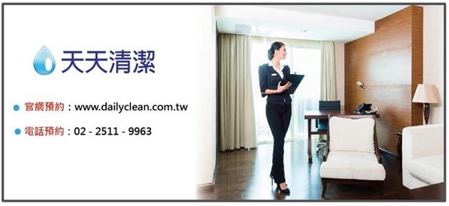 天天清潔-台北清潔公司推薦 (51)