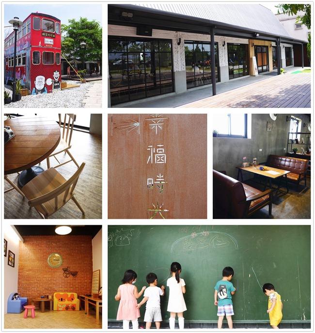 │宜蘭。礁溪│「幸福時光」親子餐廳。大黑板、獨立遊戲室、小廚師體驗、耐人尋味的文青工業風