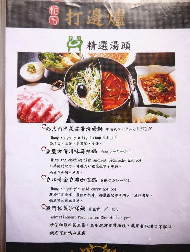 │食。台北│香港私宅打邊爐。香濃黃金椰香咖哩鍋讓人唇齒留香的港式美味