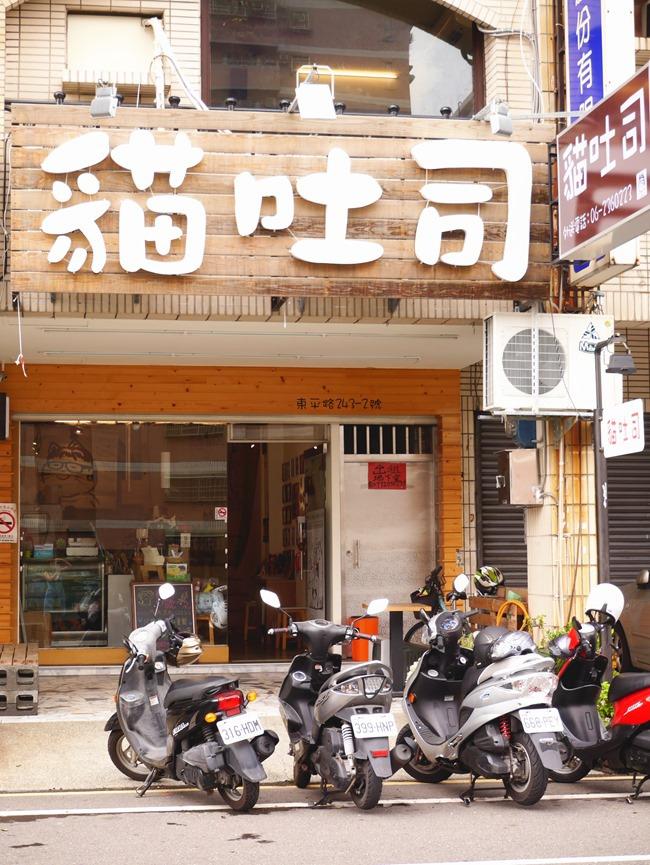 │食。台南東區│ 貓吐司堡專賣店。熱壓三明治食尚玩家大推薦。台南美食推薦