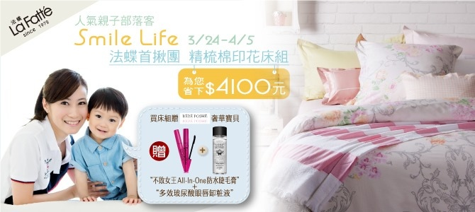 1050307-Smile-Life團購-670x300-大首頁
