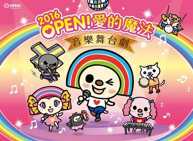 2016-OPEN!舞台劇-記者會背板