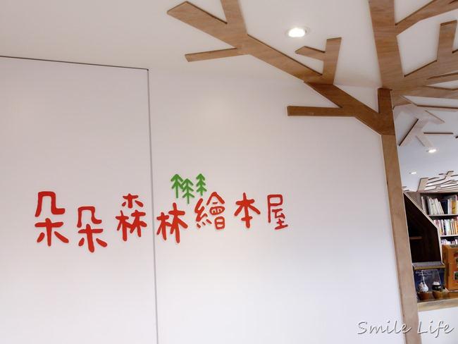 【新竹。親子景點】朵朵森林繪本屋。聽故事、親子烘焙/花藝手作DIY、文創美學